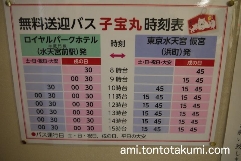 無料送迎バス「子宝丸」時刻表