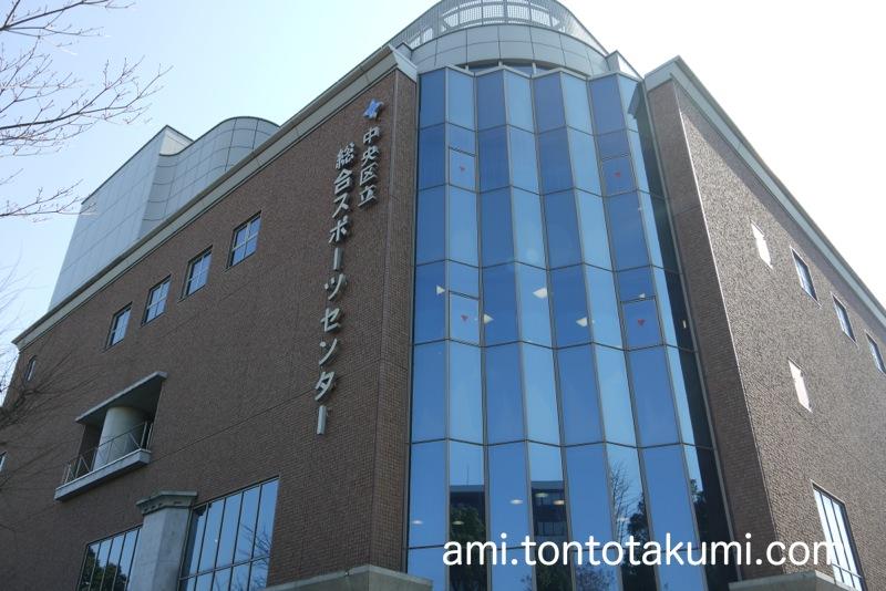 中央区立総合スポーツセンター