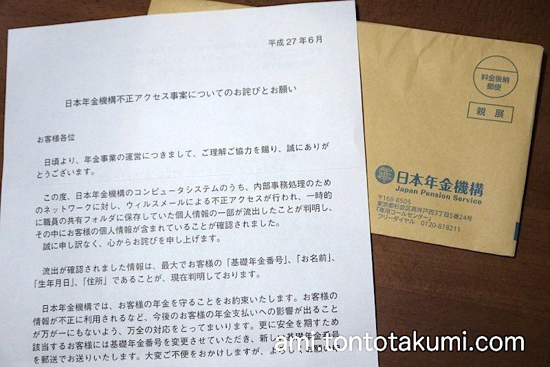 日本年金機構のお詫びとお願い