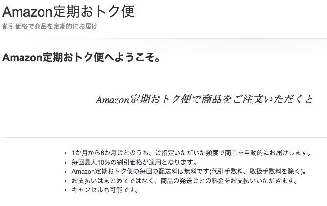 Amazon定期おトク便について