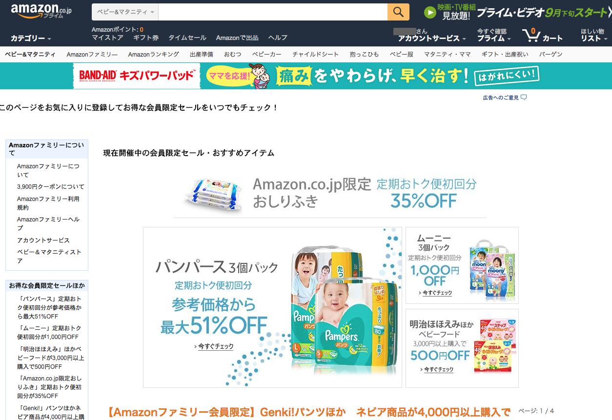Amazonファミリートップページ