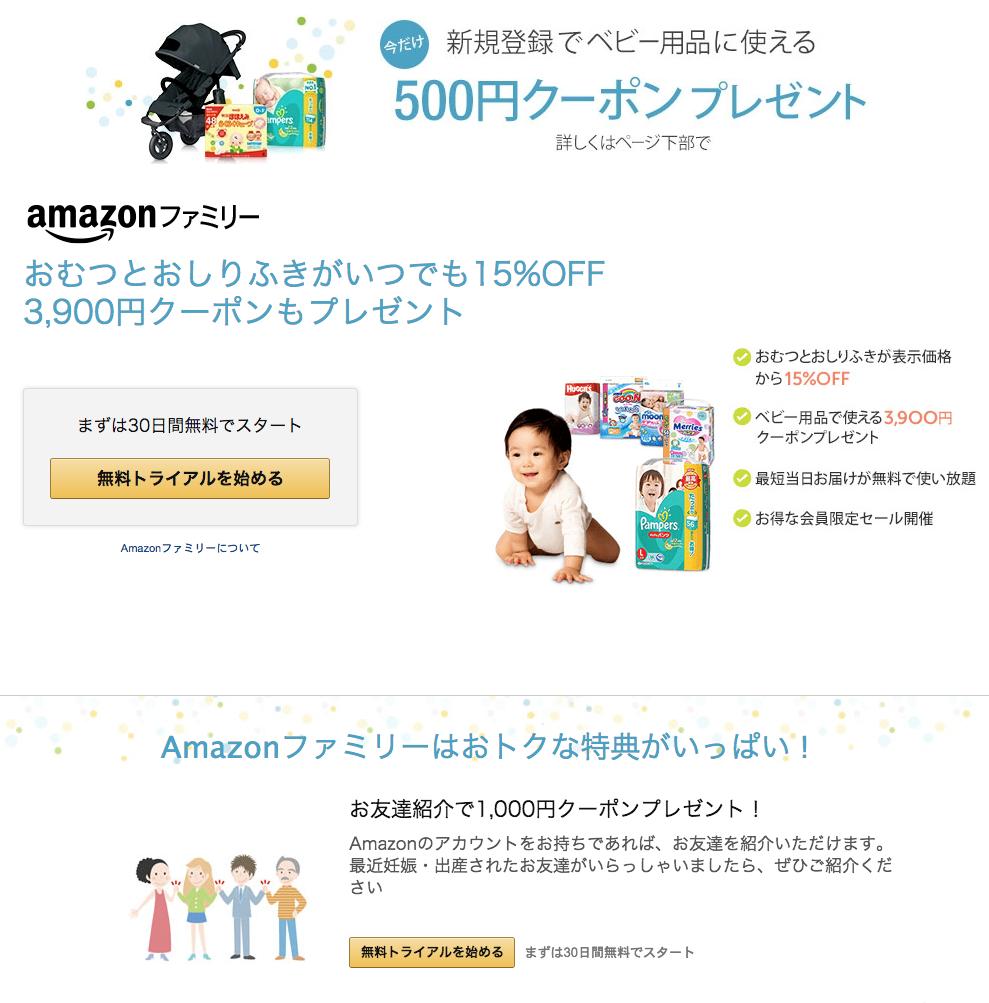 Amazonファミリー、無料トライアルを始める