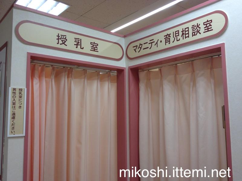 授乳室とマタニティ・育児相談室