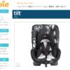 Joie ジョイーのチャイルドシート「Tilt(チルト)」を買ってみました!